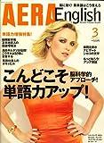 AERA English (アエラ・イングリッシュ) 2009年 03月号 [雑誌]