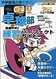 熱中(チュー)!卓球部 Vol.3 (2011)―中学部活応援マガジン (B・B MOOK 727 スポーツシリーズ NO. 598)