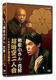 NHK-DVD「超時空二人会」