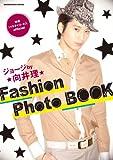 映画『パラダイス・キス』official ジョージby向井理 Fashion Photo BOOK (祥伝社ムック)