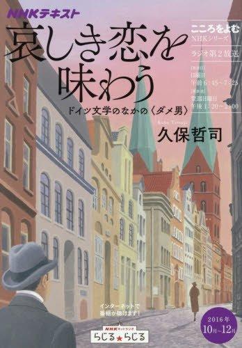 こころをよむ 哀しき恋を味わう―ドイツ文学のなかの〈ダメ男〉 (NHKシリーズ)