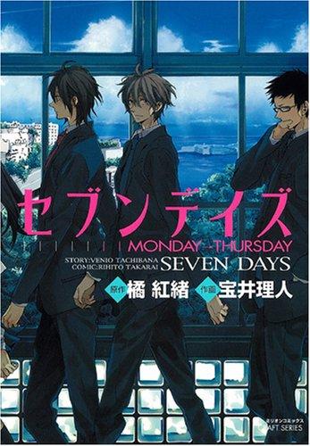 セブンデイズ―MONDAY→THURSDAY