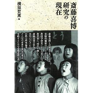 斎藤喜博研究の現在