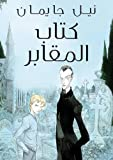 Kitab Al Maqaber (The Graveyard Book- Arabic Edition)