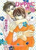 ひそやかに恋は / 桜木 知沙子 のシリーズ情報を見る