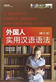 A Practical Chinese Grammar for Foreigners (with Workbook) (2 Vol Pack)