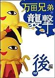 関口さんII 万田兄弟の襲撃〈後編〉 [DVD] (商品イメージ)