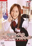 なりきり24時間 vol.18 超敏感レディのプルプルキャッシング [DVD]