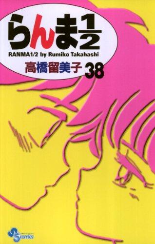 らんま1/2〔新装版〕(38) (少年サンデーコミックス)