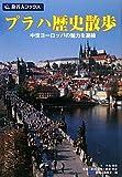 旅名人フ゛ックス45 フ゜ラハ歴史散歩 第5版 (旅名人ブックス)