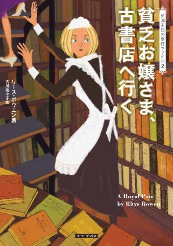 貧乏お嬢さま、古書店へ行く (コージーブックス)