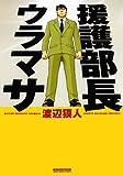 援護部長ウラマサ (マンサンコミックス)