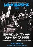 「レコード・コレクターズ」8月号