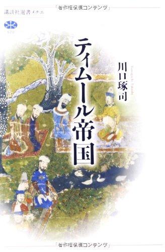 ティムール帝国 (講談社選書メチエ)
