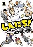 しんにち! 1 (ジェッツコミックス)