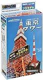 1/2000 かんたんプラモデル東京タワー
