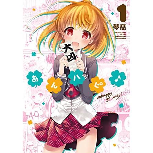あんハピ♪ 1巻 (まんがタイムKRコミックス)