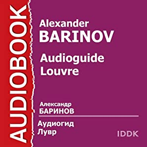 Audioguide. Louvre [Russian Edition] | [Alexander Barinov]