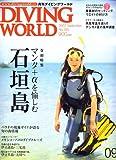 DIVING WORLD (ダイビングワールド) 2007年 09月号 [雑誌]