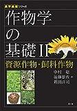 作物学の基礎II 資源作物・飼料作物 (農学基礎シリーズ)