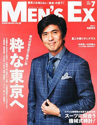 MEN'S EX (メンズ・イーエックス) 2015年 07月号 [雑誌]