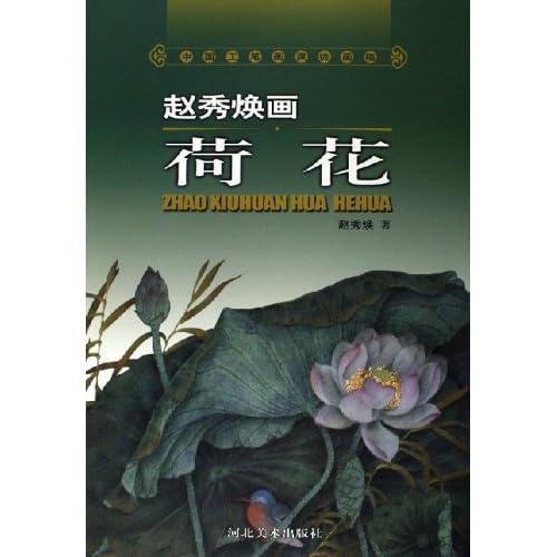 赵秀焕画荷花 中国工笔画课徒画稿