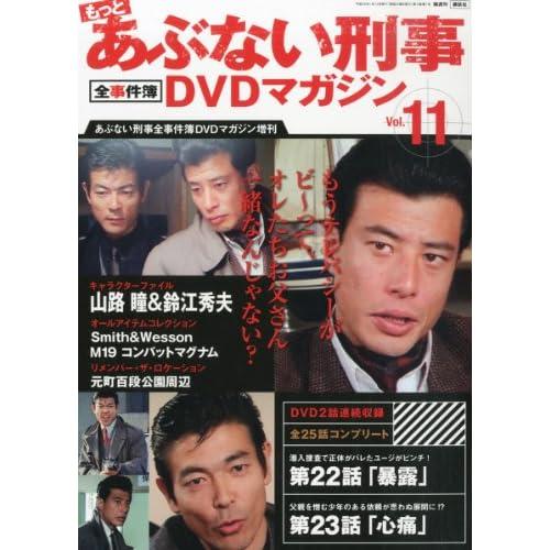 もっとあぶない刑事 全事件簿DVDマガジン 11号 2014年 1/14号 [分冊百科]