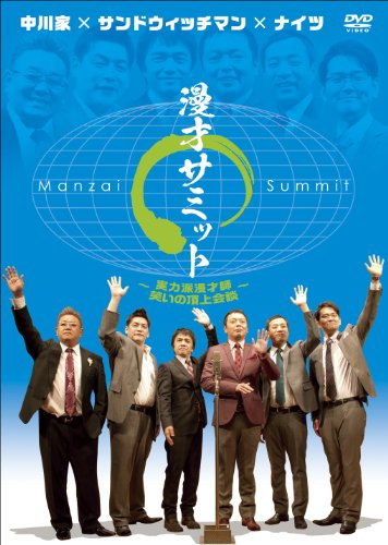 ����ȡߥ���ɥ����å��ޥ�ߥʥ��ġ�̡�ͥ��ߥå�~������̡�ͻա� �Ф���ĺ�����~�� [DVD]