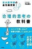 京大医学部の最先端授業! 「合理的思考」の教科書
