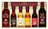 内堀醸造 フルーツビネガーバラエティセット (360ml×2本、150ml×4本)