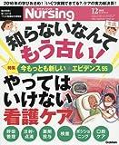 月刊ナーシング 2016年 12 月号 [雑誌]