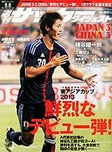 2013年 8/6号 [雑誌]