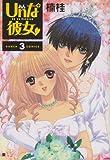 Unな彼女 3 (BUNCH COMICS)