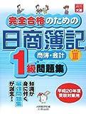完全合格のための日商簿記1級商簿・会計問題集 PART3 第 (…