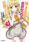 俺がお嬢様学校に「庶民サンプル」として拉致られた件: 9 (REXコミックス) -