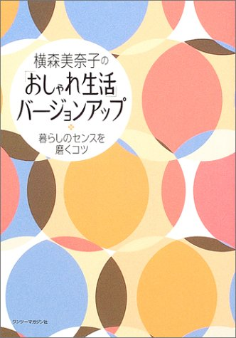 横森美奈子の「おしゃれ生活」バージョンアップ―暮らしのセンスを磨くコツ