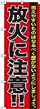 放火に注意!! のぼり YN-271【受注生産】 [並行輸入品]