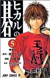 ヒカルの碁 5 (ジャンプ・コミックス)