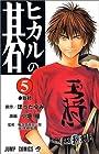 ヒカルの碁 第5巻 2000-02発売