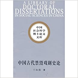 Doctoral Theses at ISS - International Institute of