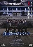 生贄のジレンマ (中) [DVD]