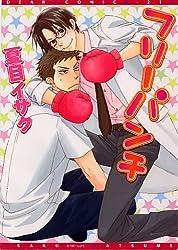 フリーパンチ (ディアプラス・コミックス) (ディアプラスコミックス)