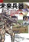 未来兵器―スタンド・オフ爆弾からロボット兵器まで近未来の兵器と戦場を図説する (世界の傑作機別冊―Graphic action series)