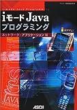 iモードJavaプログラミング ― ネットワーク・アプリケーション編 [CD-ROM1枚(Windows98,NT,2000対応)付き] (Ascii books)