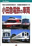 小田急電鉄の車両 JTBキャンブックス