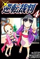 逆転裁判 (4) (ヤンマガKCスペシャル)