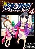 逆転裁判 4 (4) (ヤングマガジンコミックス)