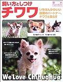 チワワ—飼い方としつけ いちばんかわいい最愛のパートナー、チワワと暮らす (愛犬ベストガイド)