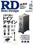 Real Design (リアル・デザイン) 2011年 11月号 [雑誌]