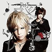 モノクローム(徳間ジャパン 初回限定盤)(DVD付)